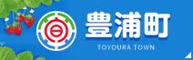 豊浦町 TOYOURATOWN