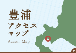 豊浦アクセスマップ AccessMAp