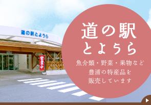 道の駅とようら 魚介類・野菜・果物など豊浦の特産品を販売しています