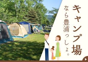 キャンプ場なら豊浦っしょ。 町内5ヵ所