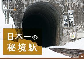 日本一の秘境駅 小幌