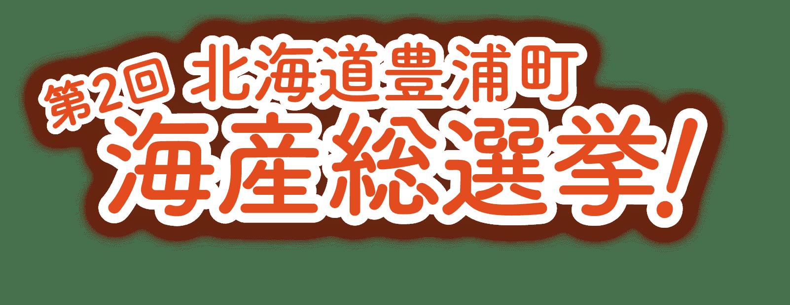 豊浦町第2回海産総選挙