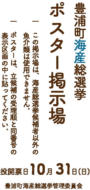 豊浦町海産総選挙ポスター掲示場