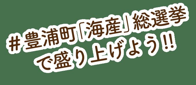 #豊浦町「海産」総選挙で盛り上げよう!!