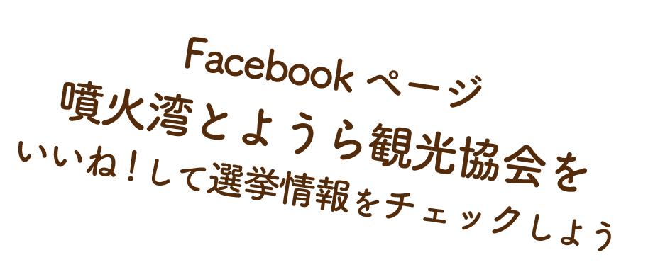 Facebookページ噴火湾とようら観光協会をいいね!して速報チェック