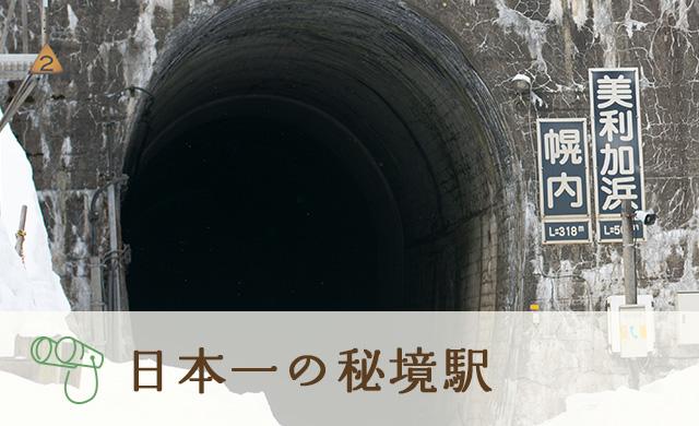 日本一の秘境駅