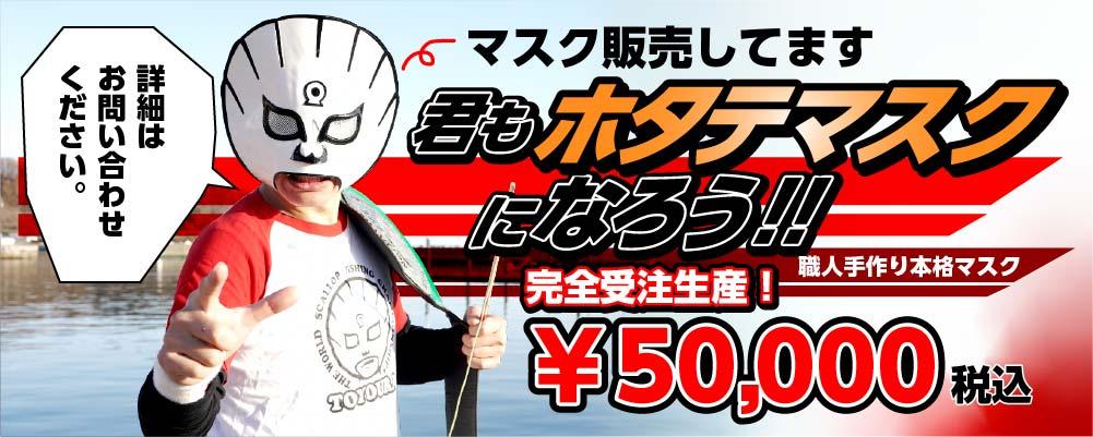 君もホタテマスクになろう!完全受注生産5万円(税込)