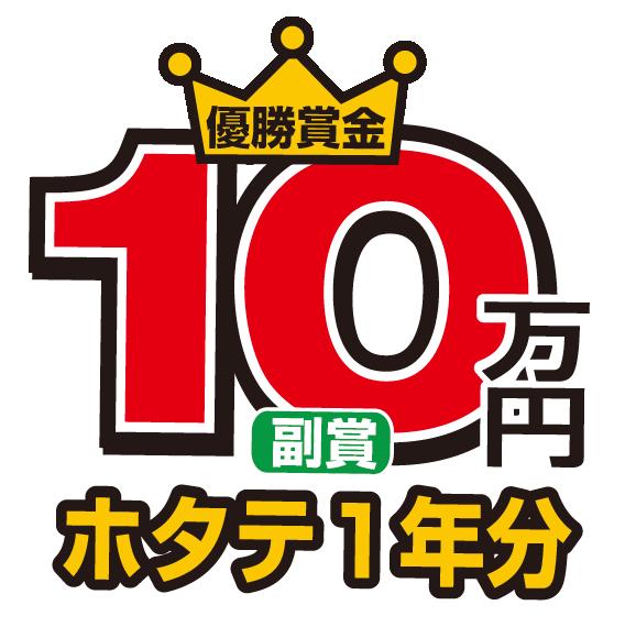 優勝賞金10万円!副賞ホタテ1年分!